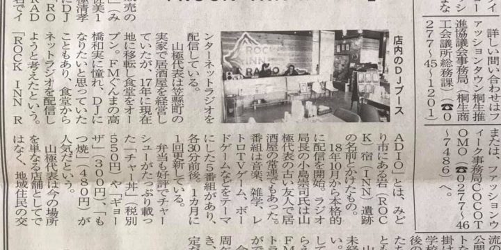ぐんま経済新聞様に取材いただきました🎤