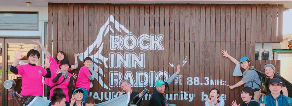 地域を元気するネットラジオ